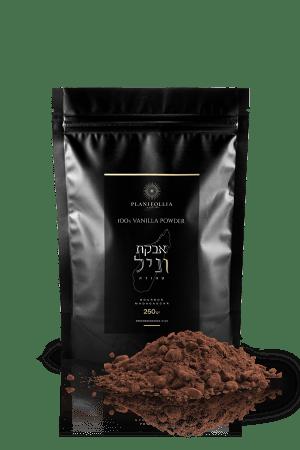 שקית שחורה אטומה לשמירת הטריות עם אבקת וניל טהורה 100% מסוג בורבון מדגסקר 250 גרם.