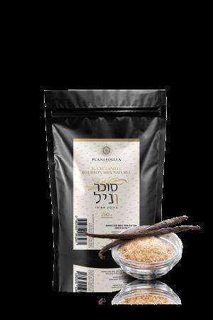 שקית שחורה אטומה עם סגירת זיפ לשמירת הטריות מכילה בתוכה 250 גרם של סוכר וניל אמיתי 100% מרכיבים טבעיים בלבד