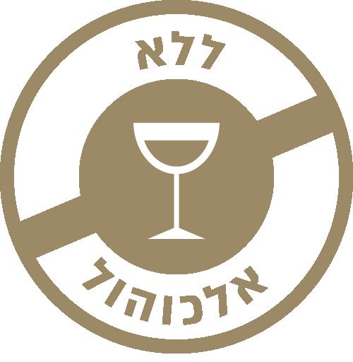 ללא אלכוהול